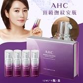 韓國A.H.C 頂級撫紋安瓶/盒