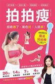 (二手書)拍拍瘦(超值套組):跟著美女中醫這樣做淋巴排毐.消除水腫.局部塑身.擊..