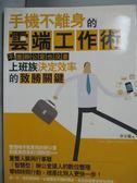 【書寶二手書T3/電腦_XFH】手機不離身的雲端工作術_李光耀
