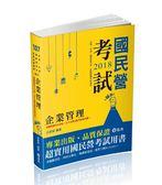 企業管理(台電‧中油‧國民營考試適用)