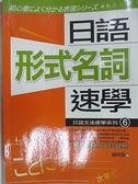 【書寶二手書T2/語言學習_AP4】日語形式名詞速學《日語文法速學系列6》_蘇阿亮