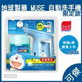 洗手機 地球製藥 MUSE 感應式泡沫洗手機組 哆啦a夢 限定款 自動洗手機 250ML 洗手機 可傑