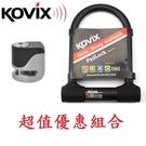 KOVIX KS6 警報碟煞鎖 不鏽鋼色 + KTL16 210 警報鎖 超值防盜組合 雙重防護 送原廠收納袋+提醒繩