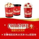 2張組↘COLD STONE酷聖石享樂桶裝經典冰淇淋16oz提貨券