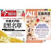 《今周刊》1年52期 +《ALL+互動英語》朗讀CD版 1年12期
