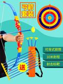 兒童弓箭玩具套裝親子戶外運動