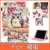 蘋果 MINI123 MINI4 N7彩繪平板套 平板皮套 平板套 插卡 支架 平板保護套