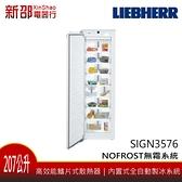 *~新家電錧~* LIEBHERR德國利勃 [SIGN3576] 207公升 全嵌式冷凍櫃 德國製造 實體店面