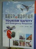 【書寶二手書T3/大學社科_PIU】旅遊安全與緊急事件處理_汪芷榆