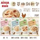 *WANG*日本愛喜雅AIXIA 香草嫩雞軟包 4種口味 50g/包