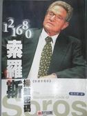 【書寶二手書T3/股票_OCE】索羅斯操盤密碼-解讀索羅斯_張志偉