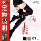 【衣襪酷】蒂巴蕾 DeParee 足壓循利 機能 大腿襪 久站神襪 台灣製 (HO-305)