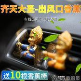 汽車車載香水出風口車內旋轉孫悟空小風扇裝飾品擺件齊天大聖用品 歌莉婭