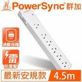PowerSync 群加 TPS316GN9045 1開6插防雷擊雙色延長線 4.5M 15呎