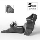 五指襪 五指襪男純棉春秋夏季短筒防滑透氣船襪吸汗運動五趾襪子-Ballet朵朵