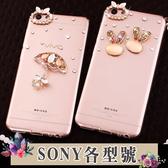 SONY Xperia5 sony10+ sony1 XA2 Ultra XZ3 XZ2 L3 XA2plus 點綴晶鑽水鑽殼 手機殼 水鑽殼 訂製