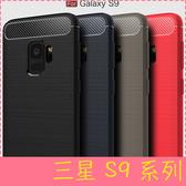 【萌萌噠】三星 Galaxy S9 / S9 Plus  類金屬碳纖維拉絲紋保護殼 軟硬組合款 全包矽膠軟殼 手機殼