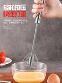打蛋器 打蛋器家用迷你型半自動手動手持式奶油打發器不銹鋼打雞蛋攪拌器 LX  曼慕