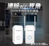 WiFi增強器 繼器遠距離光釬穿牆家用路由器萬能鑰匙防蹭破解偷網絡神器『快速出貨』