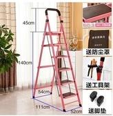 師步步高梯子升級卡扣四步五步梯家用折疊梯人字梯加厚【粉色6 步升級加厚款】