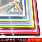 1000片拼圖框油畫海報框十字繡畫框 75*50CM裝裱框【櫻田川島】