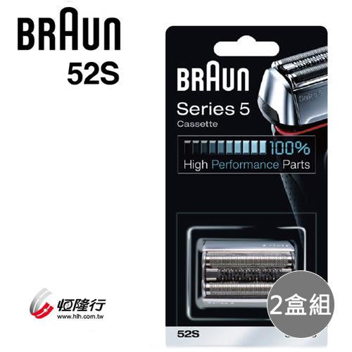 【德國百靈】BRAUN-CrossHair Blade刀頭刀網匣(銀)52S(2盒組)