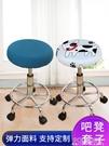 圓形吧臺椅子套凳子套罩圓轉椅套美發店圓坐墊套升降椅套保護套 夏季狂歡