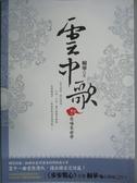 【書寶二手書T2/一般小說_KIM】雲中歌(卷六)-悲喚來世夢(完)_桐華