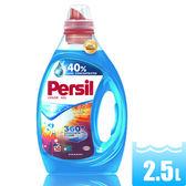 【Persil】2018最新 濃縮40%高效能洗衣凝露-護色增艷 2.5L