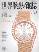世界腕錶 10月號/2018 第145期