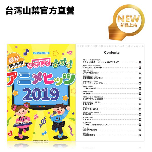 Yamaha 2019熱門動漫簡易鋼琴獨奏曲集(初級) 日本進口 官方獨賣樂譜