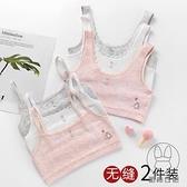 2件裝 發育期小背心女學生少女內衣大童9-12女孩女童文胸【貼身日記】
