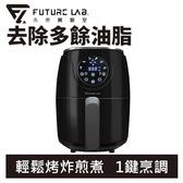 [未來實驗室] AIRFRYER  渦輪氣炸鍋【買就送亮晶晶椰果萬用清潔劑200g】