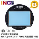 STC IC內置型濾鏡架組 Astro NS 夜空輕光害濾鏡 for Fujifilm GFX 星景濾鏡 星空濾鏡 勝勢科技