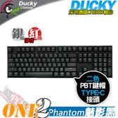 [ PC PART ] Ducky One 2 Phantom 魅影黑 無光 108鍵  機械式鍵盤