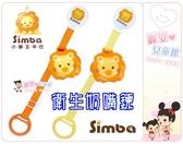 麗嬰兒童玩具館~小獅王辛巴 Simba-衛生奶嘴鍊.防護收納奶嘴更衛生