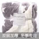毛毯加厚被子蓋腿小毯子辦公寢室珊瑚絨午睡...