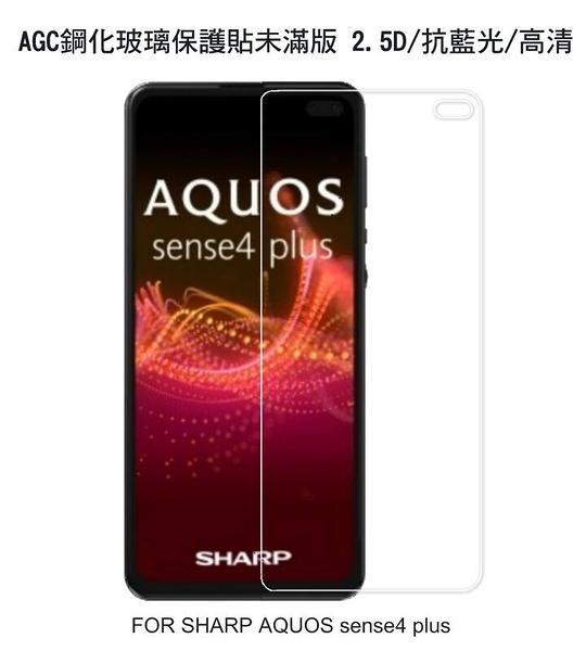 ~愛思摩比~AGC 夏普 SHARP AQUOS sense4 plus H+ 鋼化玻璃保護貼 未滿版 抗藍光