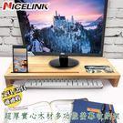 NICELINK SF-W 全實木多功能螢幕架+手機架+平板架+鍵盤收納架
