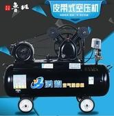 空壓機工業級大型高壓氣泵220V噴漆打氣泵汽修配件小型空氣壓縮機 NMS台北日光
