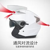 電動機車頭盔頭盔四季通用雙鏡片防霧安全帽