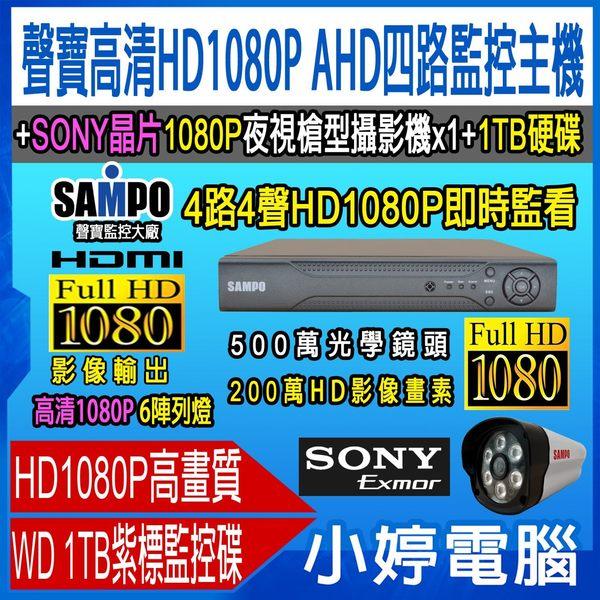 【免運+24期零利率】(4路1鏡1T) 全新 聲寶 高清HD720P AHD四路監控主機 SONY晶片高清1080P夜視