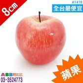 A1416☆蘋果_8cm#假蔬菜假食物假水果假錢假鈔擬真仿真#食物模型食品模型紅包袋紅包