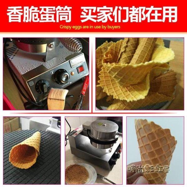 樂創蛋捲機商用單雙頭雪糕皮機冰淇淋皮甜筒脆皮機蛋捲機蛋筒機igo「時尚彩虹屋」