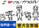 台灣製 一家四口 I Love my Fmaily 我愛家人 一家人 我們這一家 立體裝飾貼紙 後檔 側窗 旅行風
