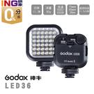 神牛 Godox LED36 LED燈 ...