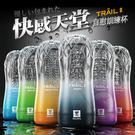 附潤滑液 自慰器 飛機杯 情趣用品 男性專用 GALAKU.TRAIL II 2代 6款自慰訓練飛機杯