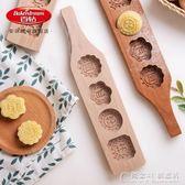 百鉆木質月餅模具櫸木花好月圓花型中秋做綠豆糕冰皮廣式月餅模子 概念3C旗艦店