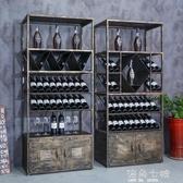 紅酒櫃复古工业风展示櫃美式铁艺红酒架酒吧落地洋酒葡萄酒櫃酒杯置物架 海角七號