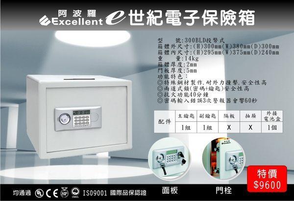 《EXCELLENT 阿波羅》e世紀電子保險箱-投幣式型〈300BLD〉保險櫃/金庫/財庫/招財